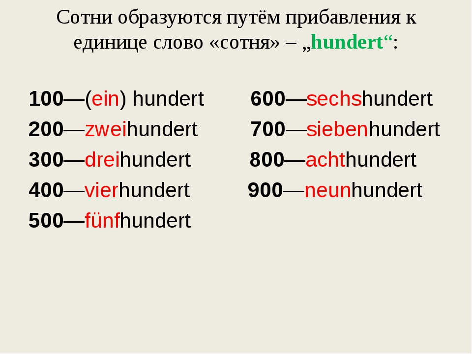 """Сотни образуются путём прибавления к единице слово «сотня» – """"hundert"""": 100—(..."""