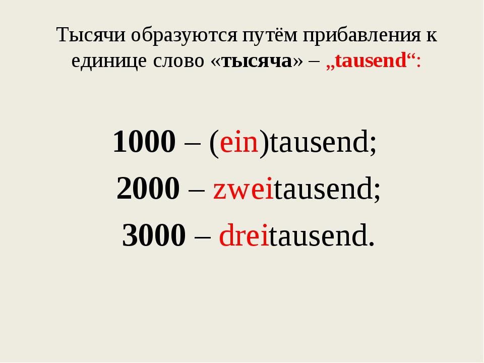 """Тысячи образуются путём прибавления к единице слово «тысяча» – """"tausend"""": 100..."""