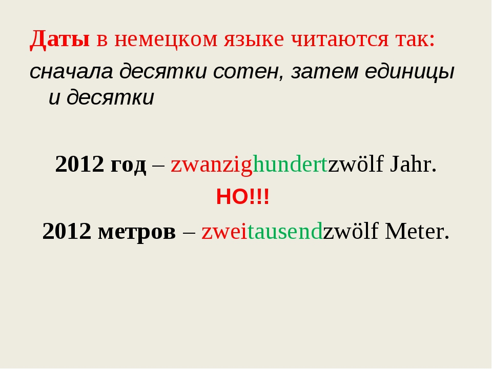 Датыв немецком языке читаются так: сначала десятки сотен, затем единицы и д...
