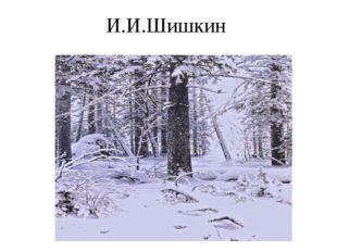 И.И.Шишкин