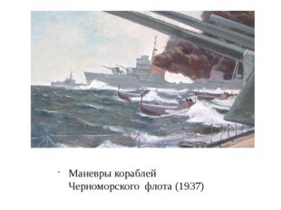 Маневры кораблей Черноморского флота (1937)