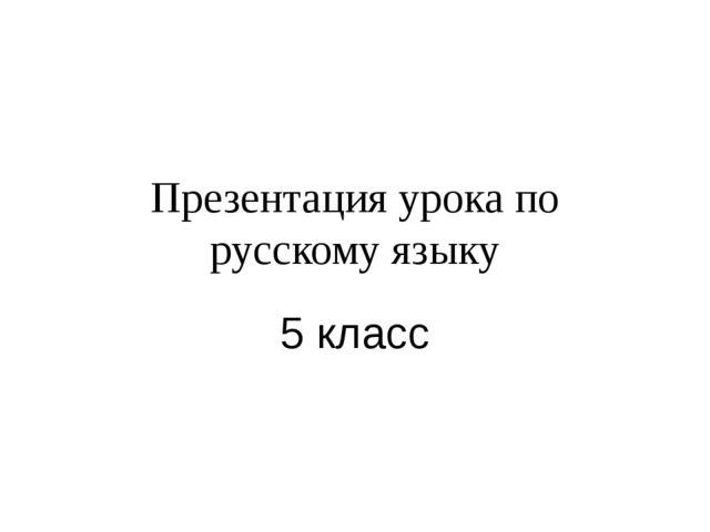 Презентация урока по русскому языку 5 класс