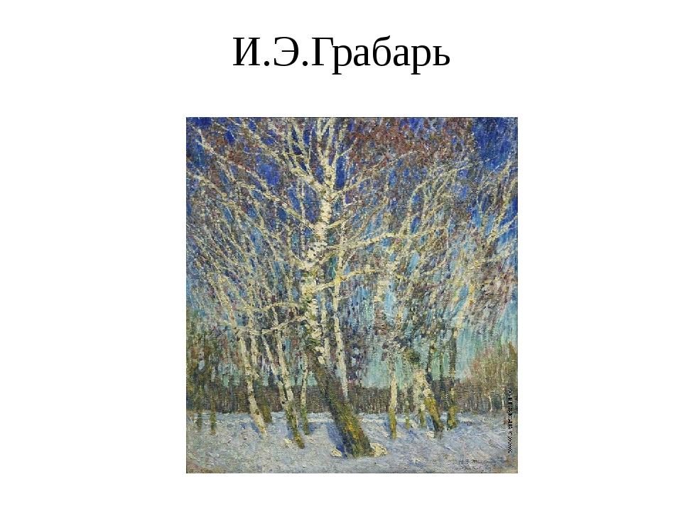 И.Э.Грабарь