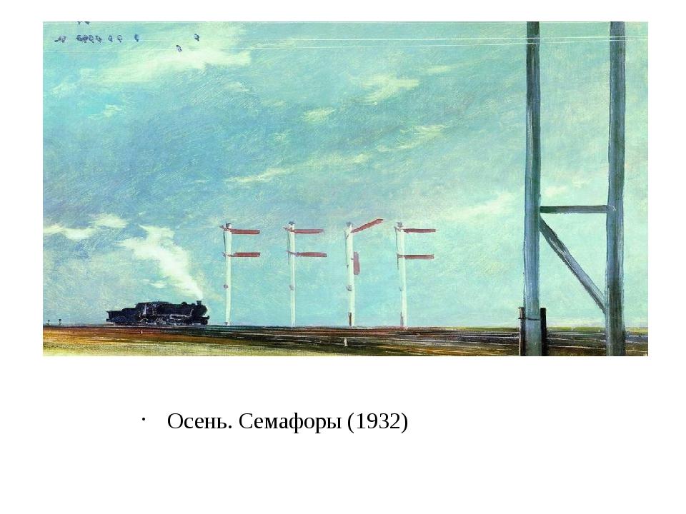Осень. Семафоры (1932)