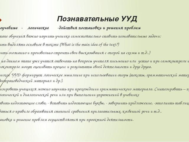 Познавательные УУД - общеучебные - логические -действия постановки и решения...
