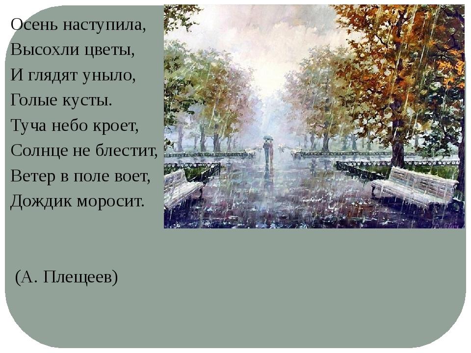 Осень наступила, Высохли цветы, И глядят уныло, Голые кусты. Туча небо кроет,...