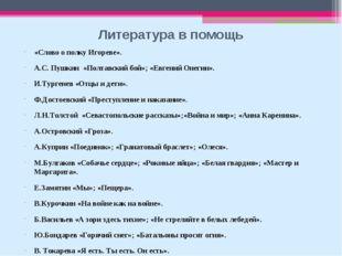 Литература в помощь «Слово о полку Игореве». А.С. Пушкин «Полтавский бой»; «Е