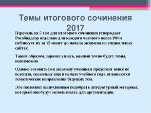 Темы итогового сочинения 2017 Перечень из 5 тем для итогового сочинения утвер
