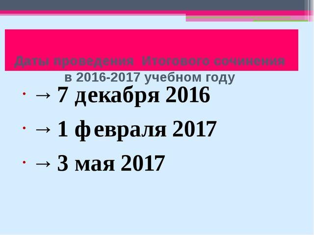 Даты проведения Итогового сочинения в 2016-2017 учебном году → 7 декабря 201...