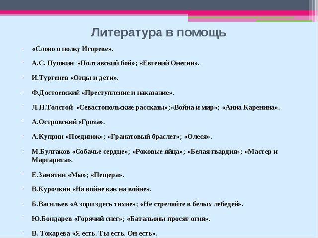 Литература в помощь «Слово о полку Игореве». А.С. Пушкин «Полтавский бой»; «Е...