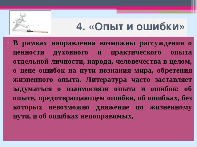 4. «Опыт и ошибки» В рамках направления возможны рассуждения о ценности духов...