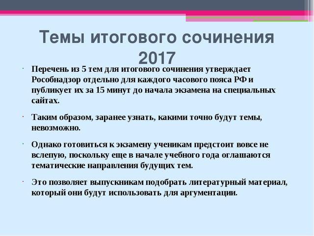 Темы итогового сочинения 2017 Перечень из 5 тем для итогового сочинения утвер...
