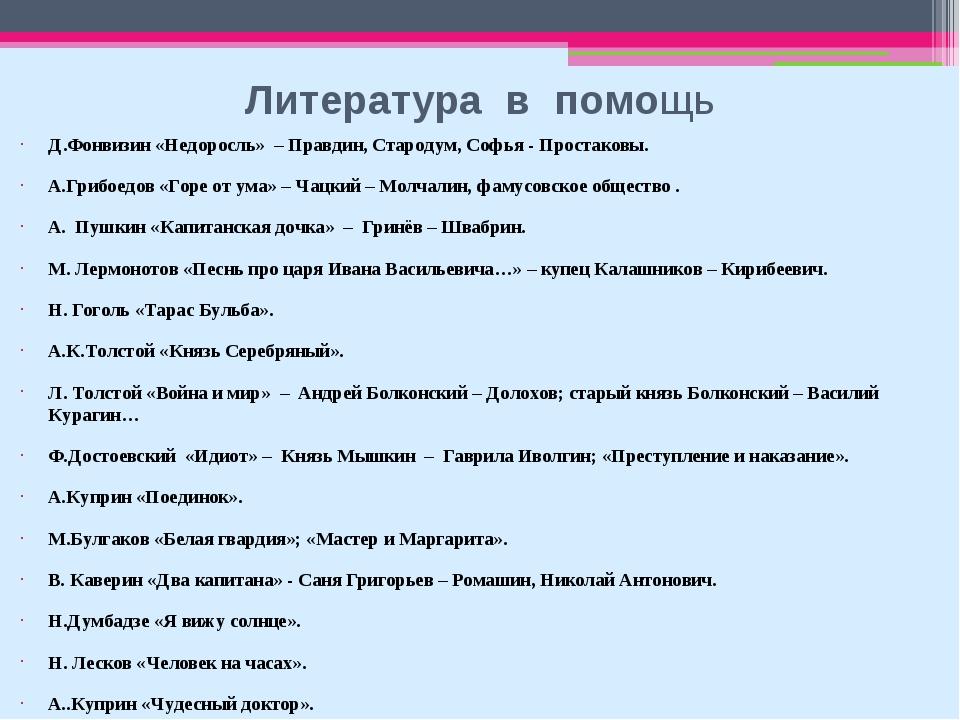 Литература в помощь Д.Фонвизин «Недоросль» – Правдин, Стародум, Софья - Прост...
