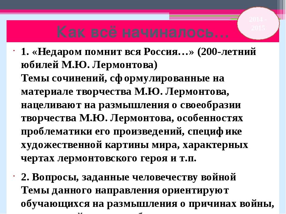 Как всё начиналось… 1. «Недаром помнит вся Россия…» (200-летний юбилей М.Ю. Л...