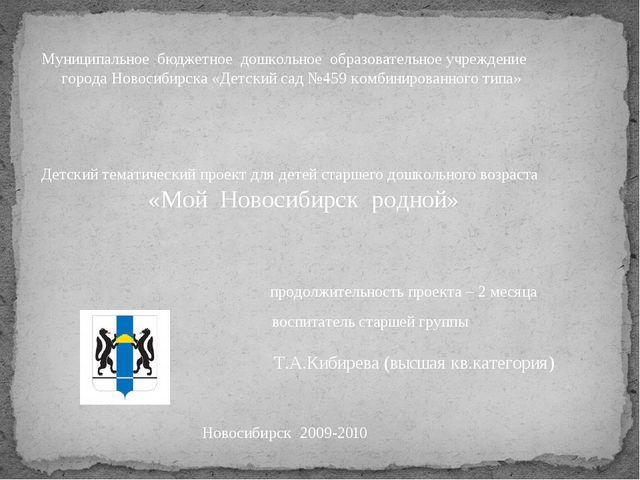 Муниципальное бюджетное дошкольное образовательное учреждение города Новосиби...