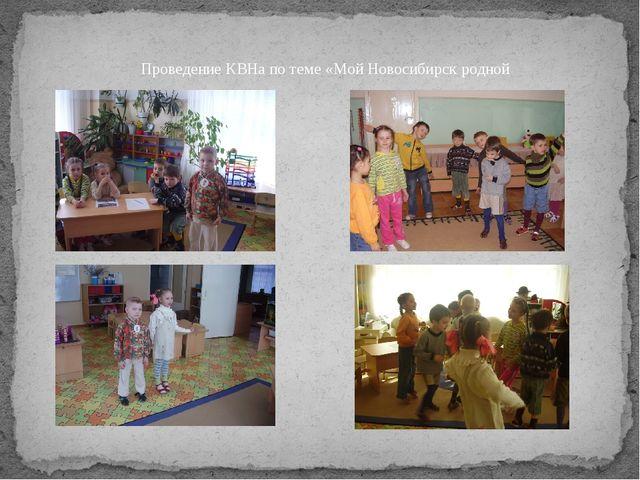 Проведение КВНа по теме «Мой Новосибирск родной