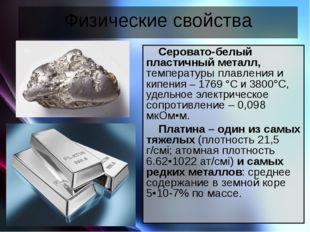 Физические свойства Серовато-белый пластичный металл, температуры плавления и