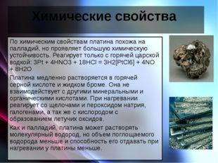 Химические свойства По химическим свойствам платина похожа на палладий, но пр