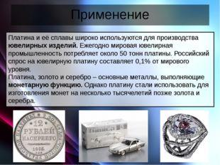 Применение Платина и её сплавы широко используются для производства ювелирных