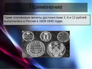 Применение Такие платиновые монеты достоинствам 3, 6 и 12 рублей выпускались