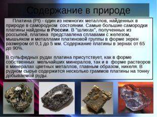 Содержание в природе Платина (Pt)- один из немногих металлов, найденных в пр