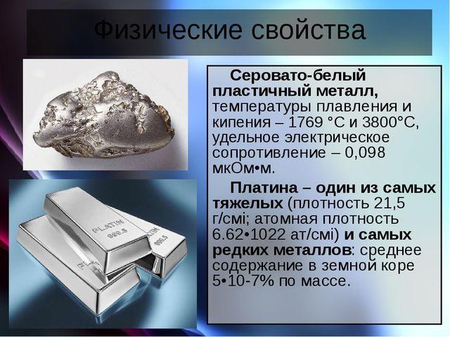 Физические свойства Серовато-белый пластичный металл, температуры плавления и...