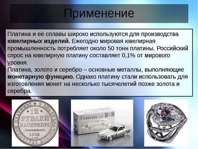 Применение Платина и её сплавы широко используются для производства ювелирных...