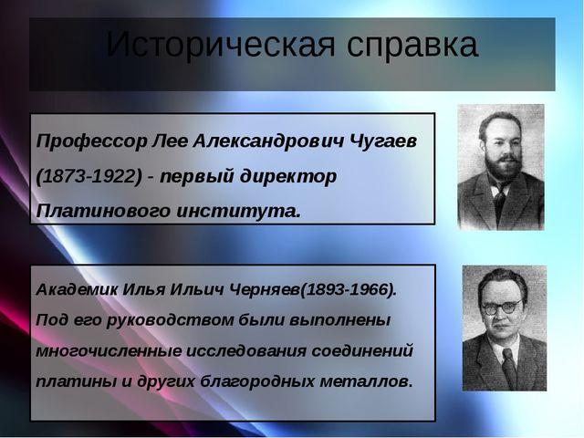 Академик Илья Ильич Черняев(1893-1966). Под его руководством были выполнены м...