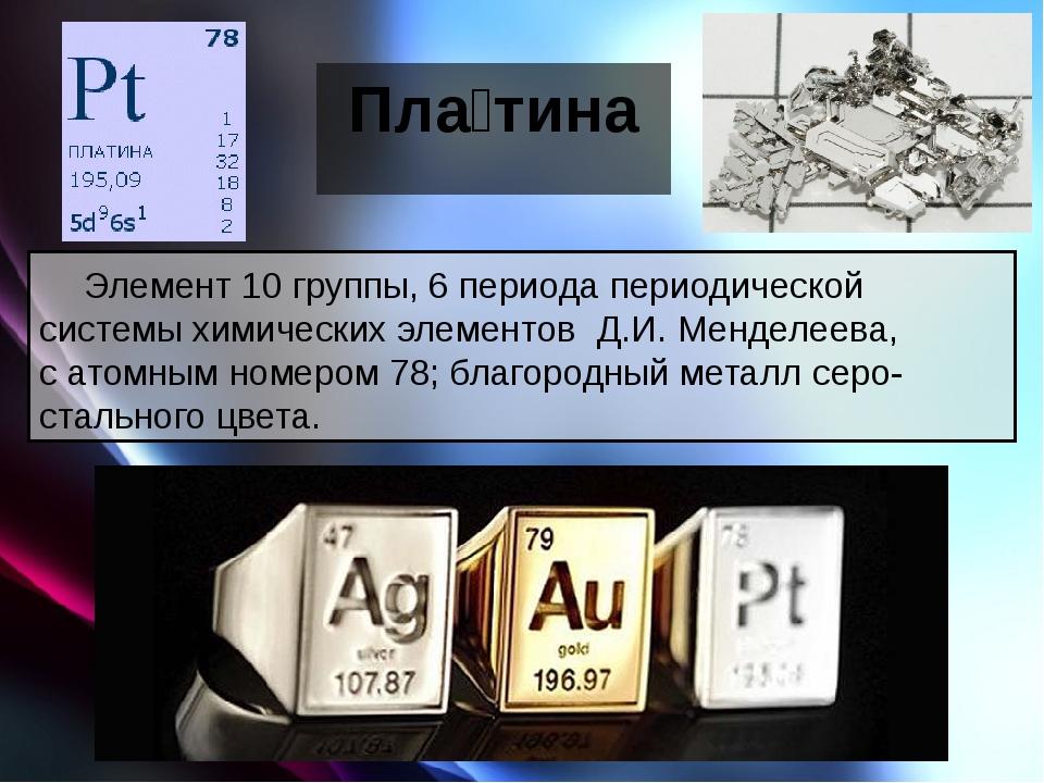 Пла́тина Элемент10 группы, 6 периодапериодической системы химических элемен...