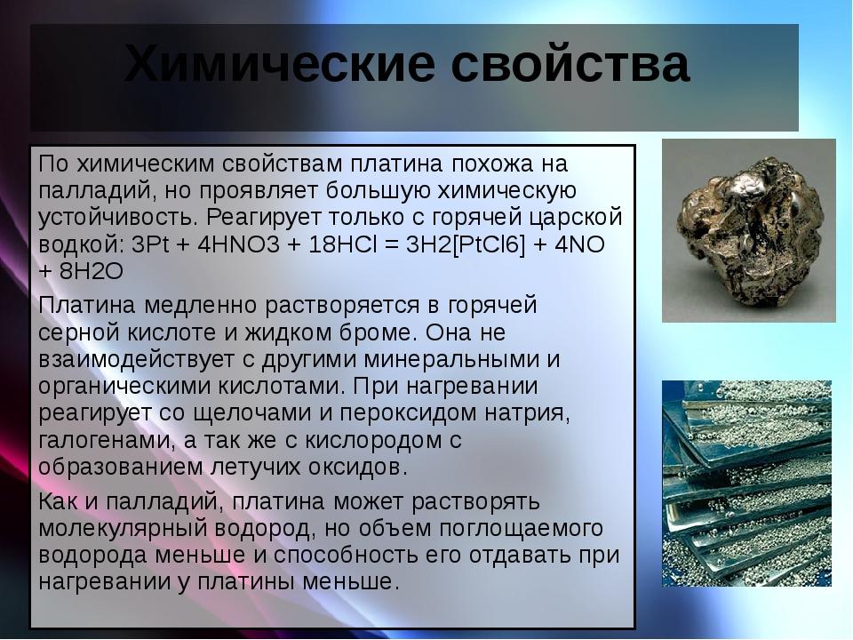 Химические свойства По химическим свойствам платина похожа на палладий, но пр...