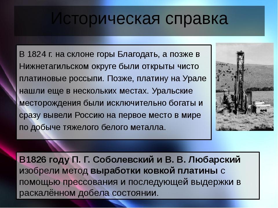 В 1824г. на склоне горы Благодать, а позже в Нижнетагильском округе были отк...