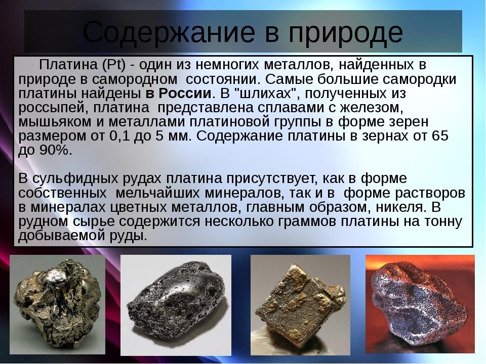 Содержание в природе Платина (Pt)- один из немногих металлов, найденных в пр...