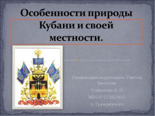 Презентацию подготовила Учитель биологии Хомкалова В. Н. МБОУ СОШ №13 п. Граж