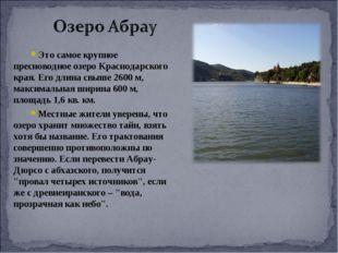 Это самое крупное пресноводное озеро Краснодарского края. Его длина свыше 260