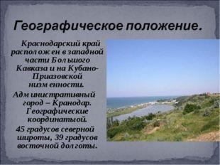 Краснодарский край расположен в западной части Большого Кавказа и на К