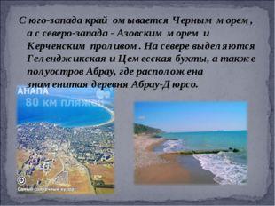 С юго-запада край омывается Черным морем, а с северо-запада - Азовским морем