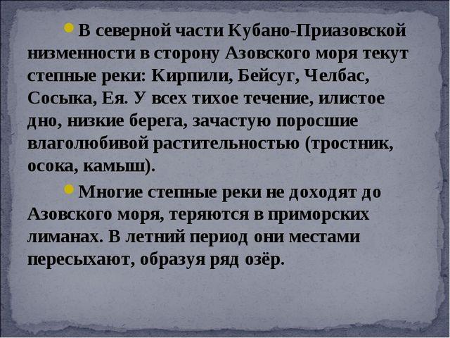 В северной части Кубано-Приазовской низменности в сторону Азовского моря теку...