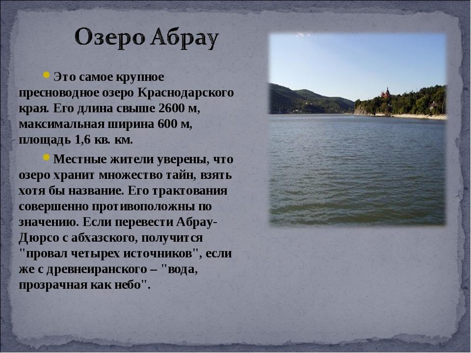 Это самое крупное пресноводное озеро Краснодарского края. Его длина свыше 260...