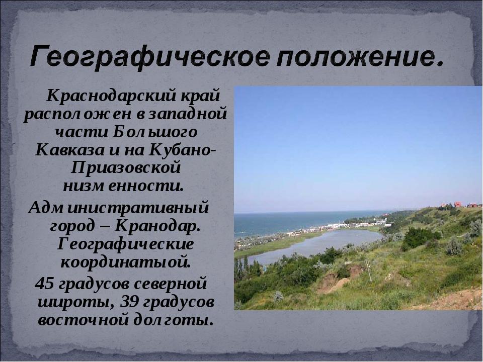 Краснодарский край расположен в западной части Большого Кавказа и на К...