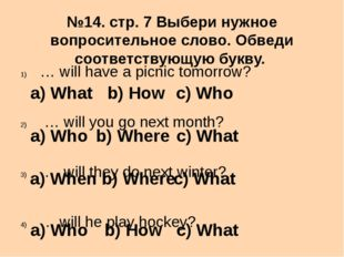 №14. стр. 7 Выбери нужное вопросительное слово. Обведи соответствующую букву.
