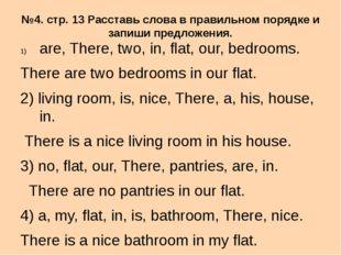 №4. стр. 13 Расставь слова в правильном порядке и запиши предложения. are, Th