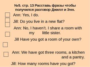 №5. стр. 13 Расставь фразы чтобы получился разговор Джилл и Энн. Ann: Yes, I