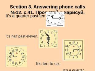 Section 3. Answering phone calls №12. с.41. Прочитай и нарисуй. It's a quarte