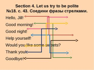Section 4. Let us try to be polite №18. с. 43. Соедини фразы стрелками. Hello