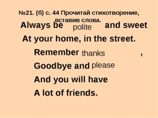 №21. (б) с. 44 Прочитай стихотворение, вставив слова. Always be and sweet At