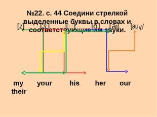 №22. с. 44 Соедини стрелкой выделенные буквы в словах и соответствующие им зв