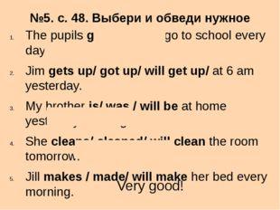 №5. с. 48. Выбери и обведи нужное слово. The pupils go /went/will go to schoo