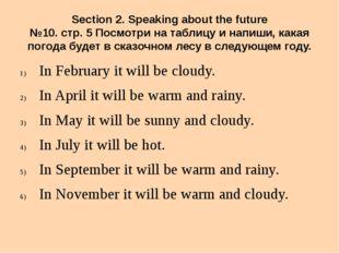 Section 2. Speaking about the future №10. стр. 5 Посмотри на таблицу и напиши