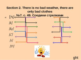 Section 2. There is no bad weather, there are only bad clothes №7. с. 49. Сое