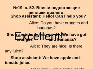 №19. с. 52. Впиши недостающие реплики диалога. Shop assistant: Hello! Can I h